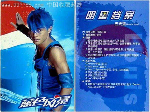 百事可乐明星卡--古天乐_价格元_第1张_中国收藏热线