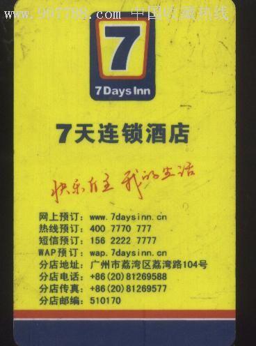 七天连锁酒店房卡-广州7天连锁酒店门锁IC卡