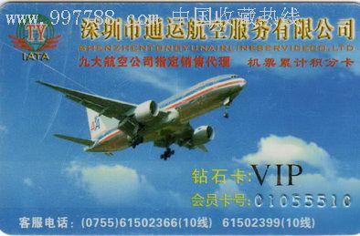 深圳通运航空公司贵宾卡