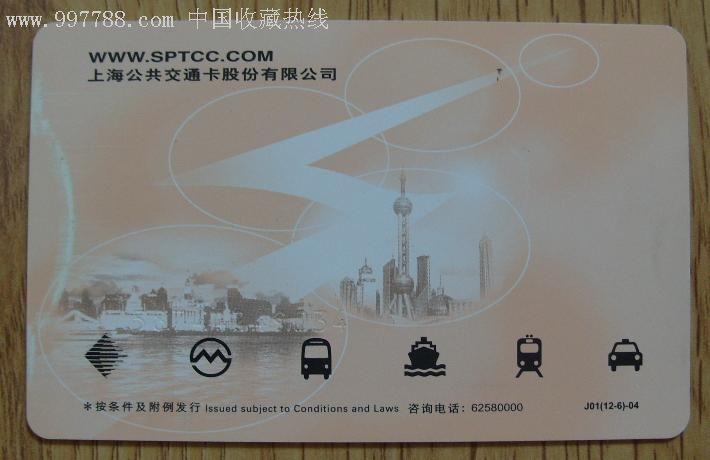 上海公共交通卡_价格元_第2张_中国收藏热线