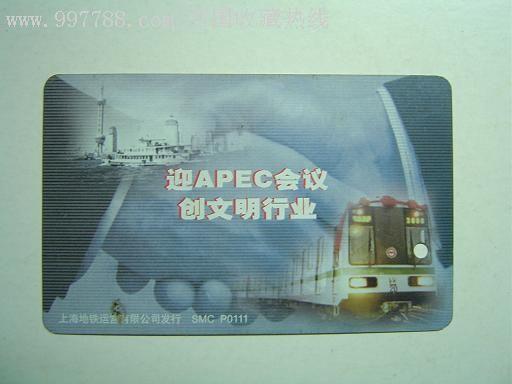 交通卡-上海--7941_价格3元_第1张_中国收藏热线
