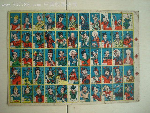 80年代儿童老画片拍画——封神榜(大幅)卡片