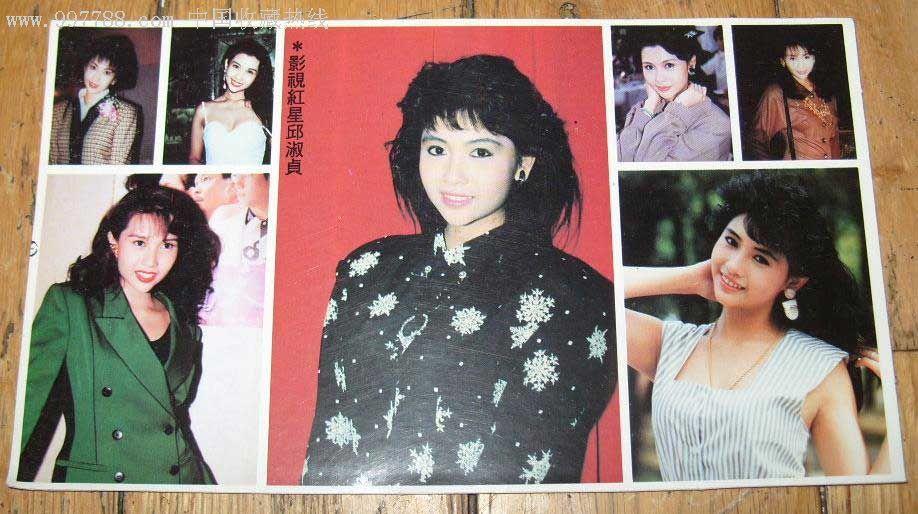 八十年代香港明星影视红星邱淑贞-价格:15元-se-贴纸