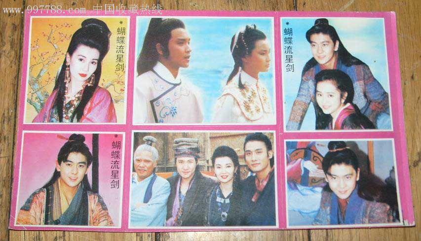 八十年代香港明星蝴蝶流星剑
