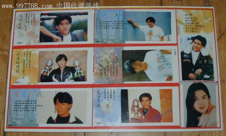 八十年代香港明星-贴纸--se6443412-零售-中国收藏