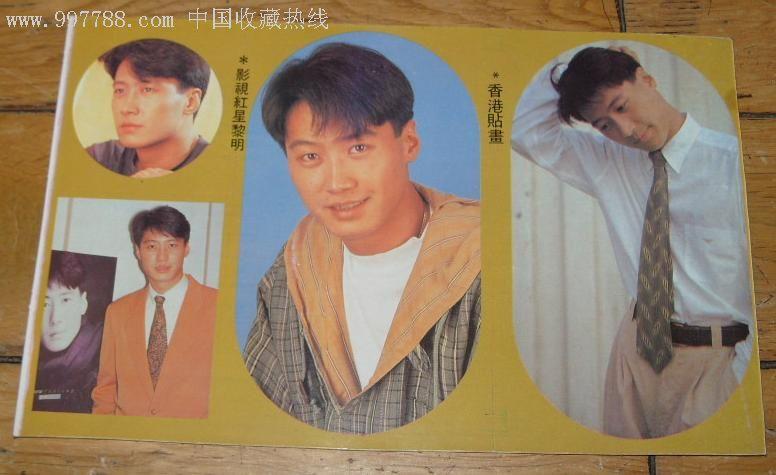 八十年代香港影视红星黎明