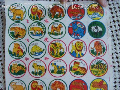 八十年代儿童玩的彩色画片-飞龙飞虎动物(整版/10品)
