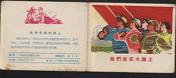 50年代歌片----我们走在大路上_价格15元_第1张_中国收藏热线