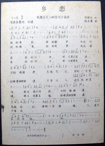 乡恋 萨克斯曲谱