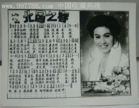 北国之春老照片式歌片34.