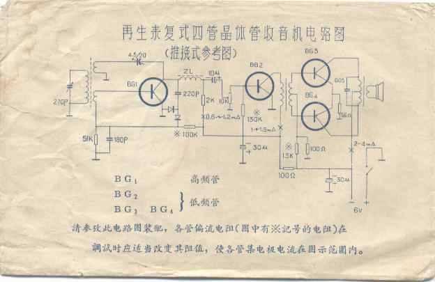 四管晶体管收音机电路板