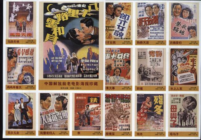 中国解放前老电影海报珍藏