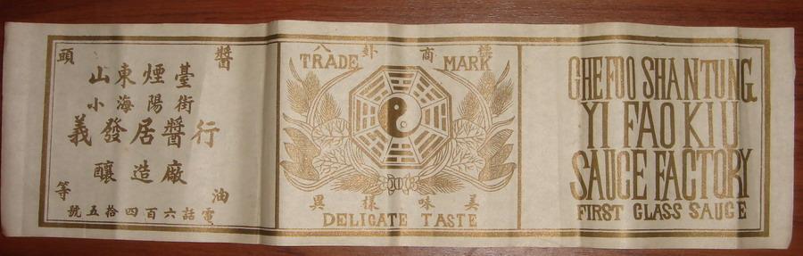 民国山东烟台商标-价格:100元-se2738193-罐头/食品标