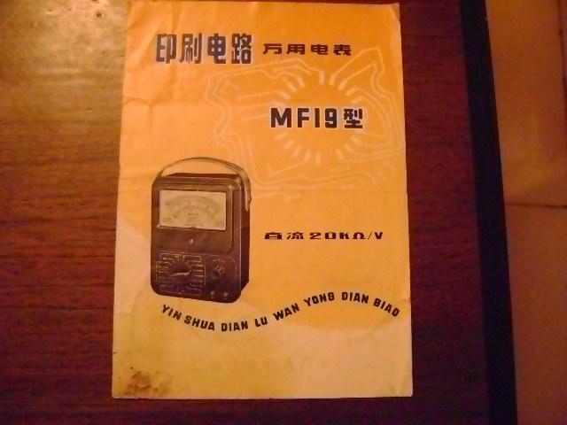 印刷电路万用表mf19型说明书