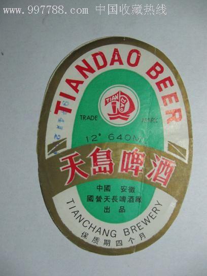 天岛啤酒标