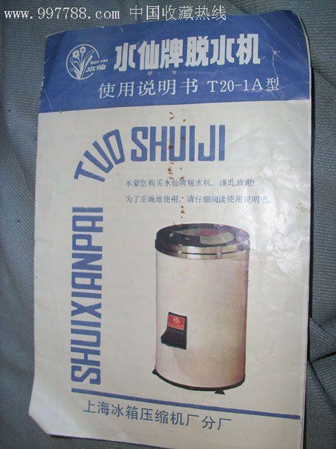 水仙牌脱水机使用说明书t20-1a_价格3元_第1张_中国收藏热线