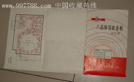 泰山六晶体管收音机6101型