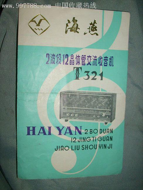 海燕2波段12晶体管交流收音机t321说明书(有图)