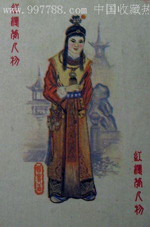 红楼梦人物扑克单张——贾宝玉(大王)