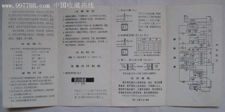 文革梅花鹿袖珍式六管收音机[说明书.线路图.保修证]