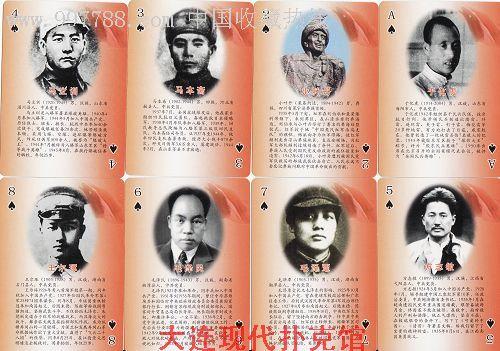 中国英雄模范人物百图扑克(2*1)