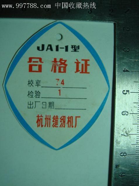 西湖牌缝纫机合格证