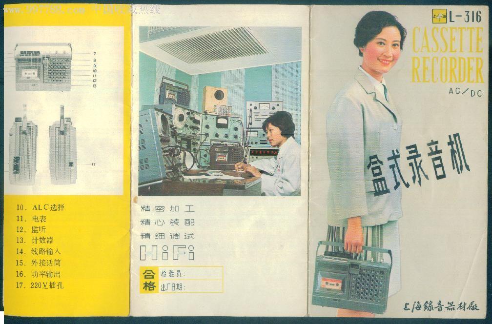 上海[l-316型]盒式录音机_价格8元_第1张_中国收藏热线