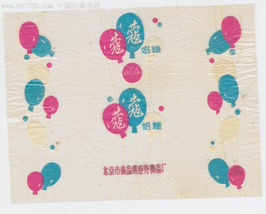 玻璃纸老糖纸北京气球