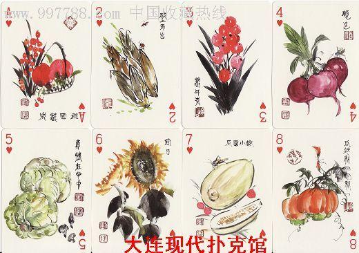 峻石手绘蔬果扑克_扑克牌_大连现代扑克馆【中国收藏