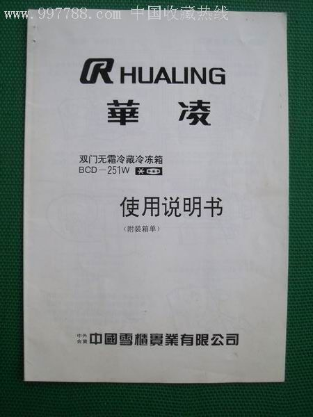 """""""华凌牌""""双门无霜冷藏冷冻箱"""