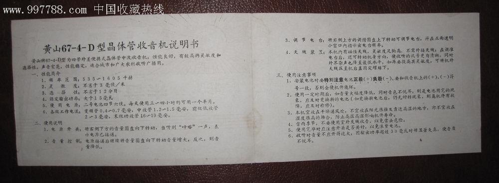 黄山67-4d型语录收音机标_价格30元_第3张_中国收藏热线