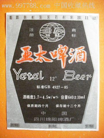 亚太啤酒早期标