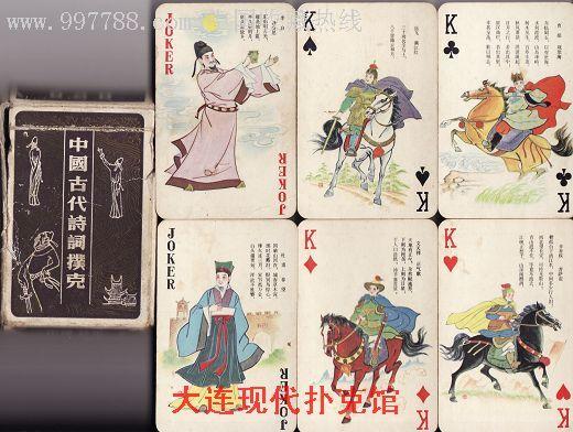 中国古代诗词扑克_价格元_第1张_中国收藏热线