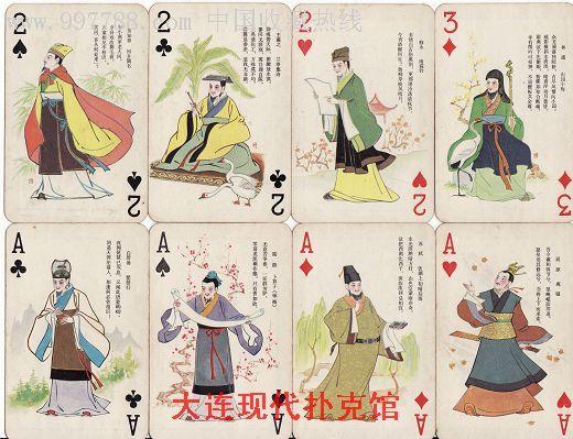 中国古代诗词扑克_价格元_第4张_中国收藏热线
