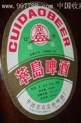 青岛翠岛啤酒355l