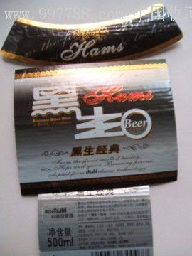 啤酒标----黑生【经典】,酒标,瓶标,啤酒标,身标,标志,九十年代(20
