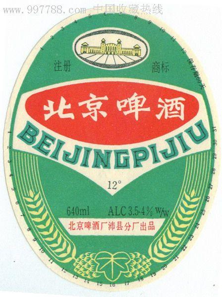 00      ·青岛黑啤酒  10品 ¥2.00      ·汇泉黑啤酒  9.5品 ¥15.
