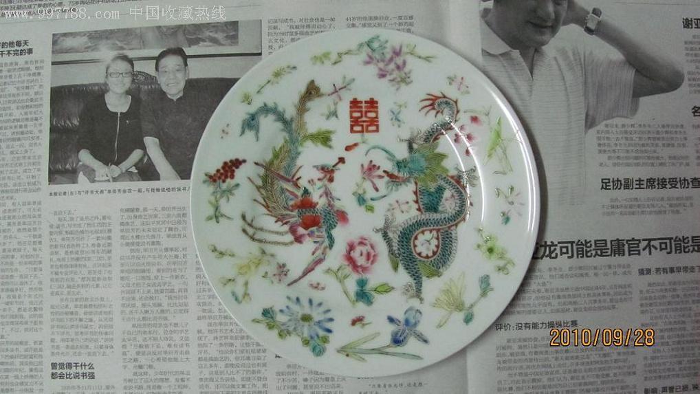文革·手绘彩色瓷盘·双喜彩绘龙凤