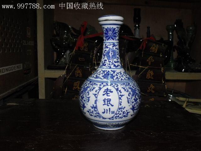 老银川酒瓶-价格:15元-se6294154-青花瓷-零售-7788