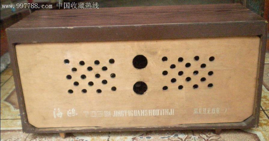 海鸥703晶体管收音机_价格元_第5张_中国收藏热线