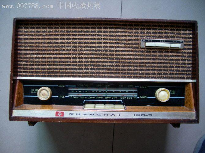 上海163-5型电子管收音机_价格880元_第1张_中国收藏热线