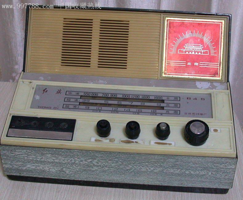 罕见的红旗645收音机