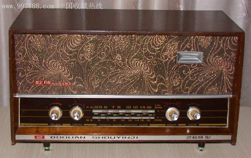 红波269-2电子管收音机