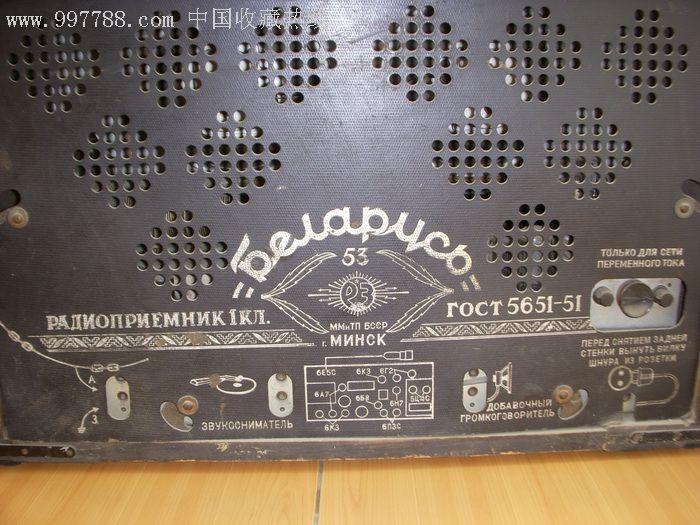 前苏联超级大电子管收音机-价格:8000