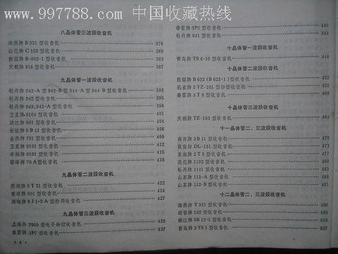 收音机电路图集_价格38元【乡村发现】