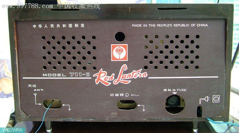 红灯711-2电子管收音机,20世纪70年代上海无线电二厂生产,有后盖板,整体效果好,2波段收音正常。红灯711-2电子管收音机使用了6只电子管、1只晶体管。其中,采用6A2变频,6K4中放,2AP16检波,6N2音调/低放,6P1功放,6E2调谐指示,6Z4整流,有中、短两个波段,带拾音插孔。在电路设计上,有独立的高低音调节,而以前只有上海131等高级收音机才有这个功能。