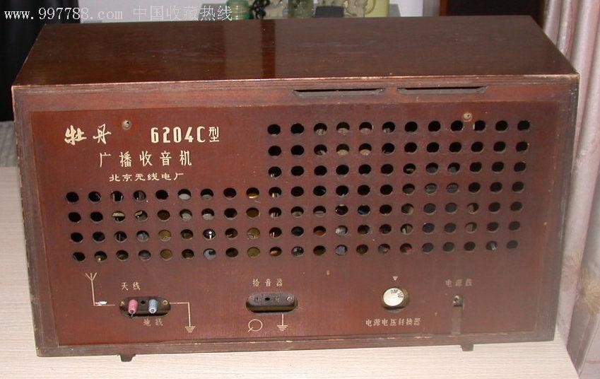 牡丹电子管收音机_第4张