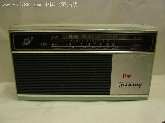 卫星收音机
