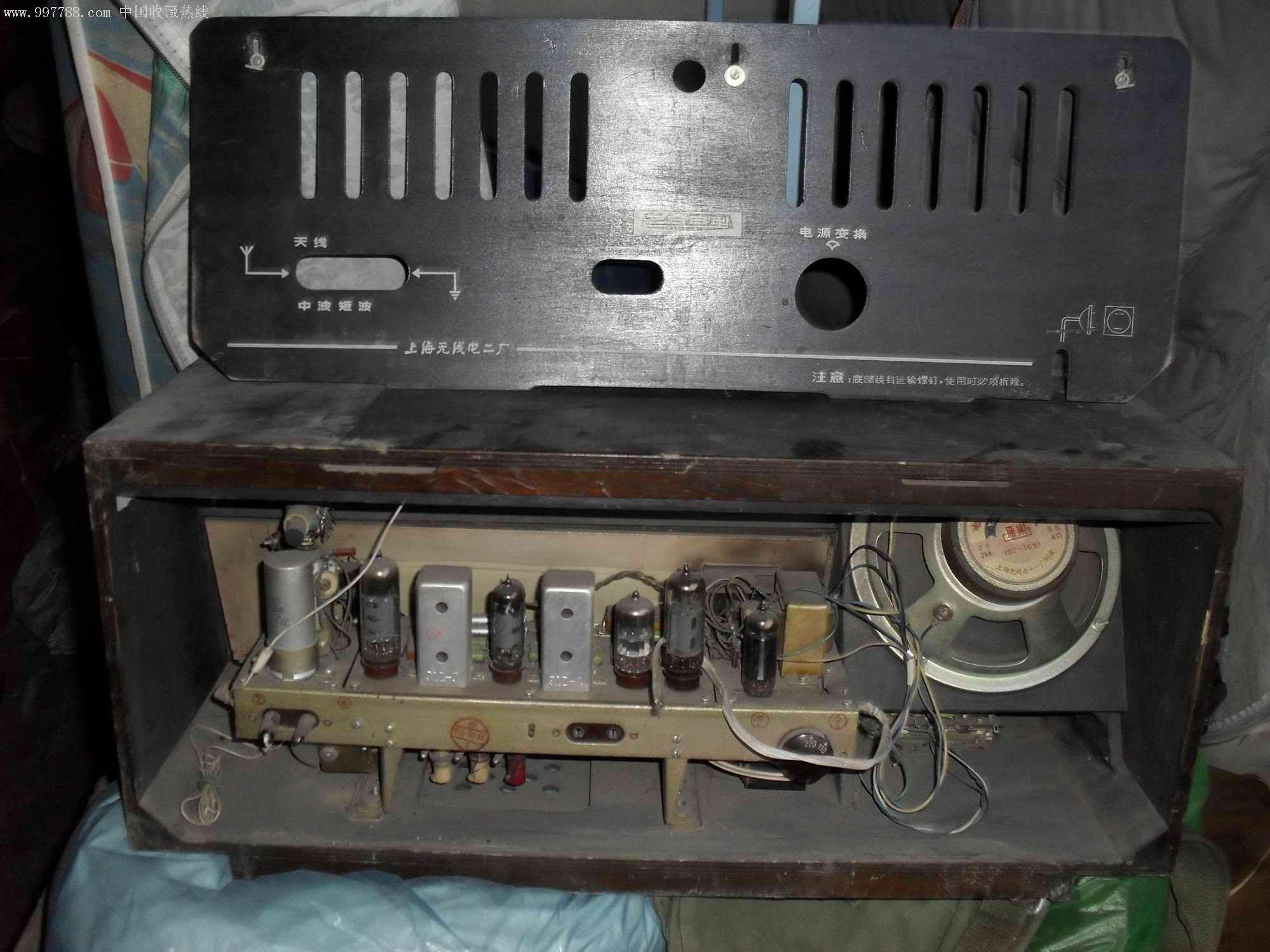 飞乐牌收音机_价格188