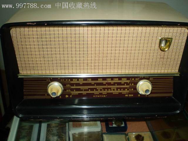 牡丹牌六灯电子管收音机
